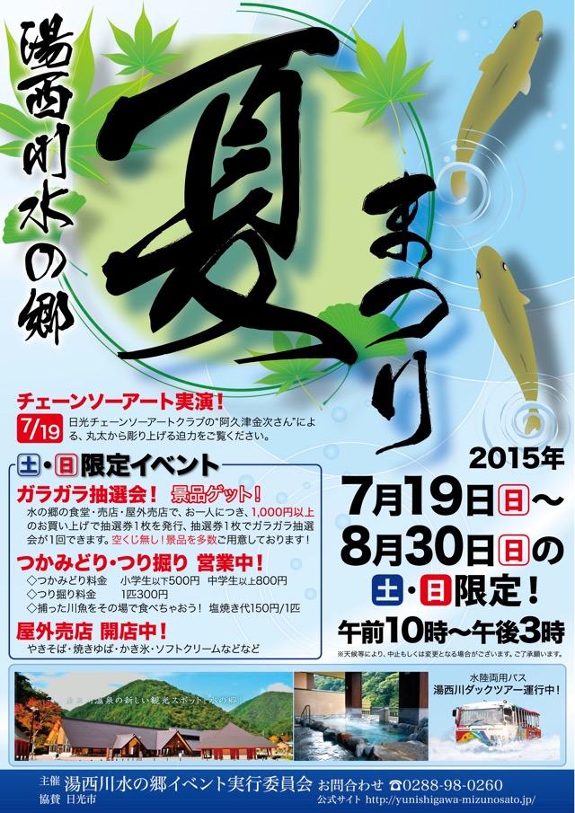 Natsumatsuri2015A4_2