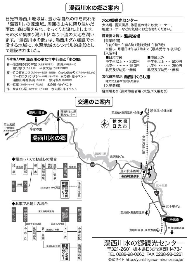 th_3rd ShinSobaMatsuriA4p2